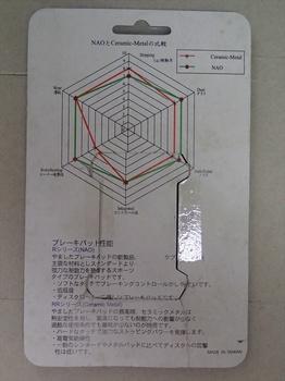 PA050288_R.JPG